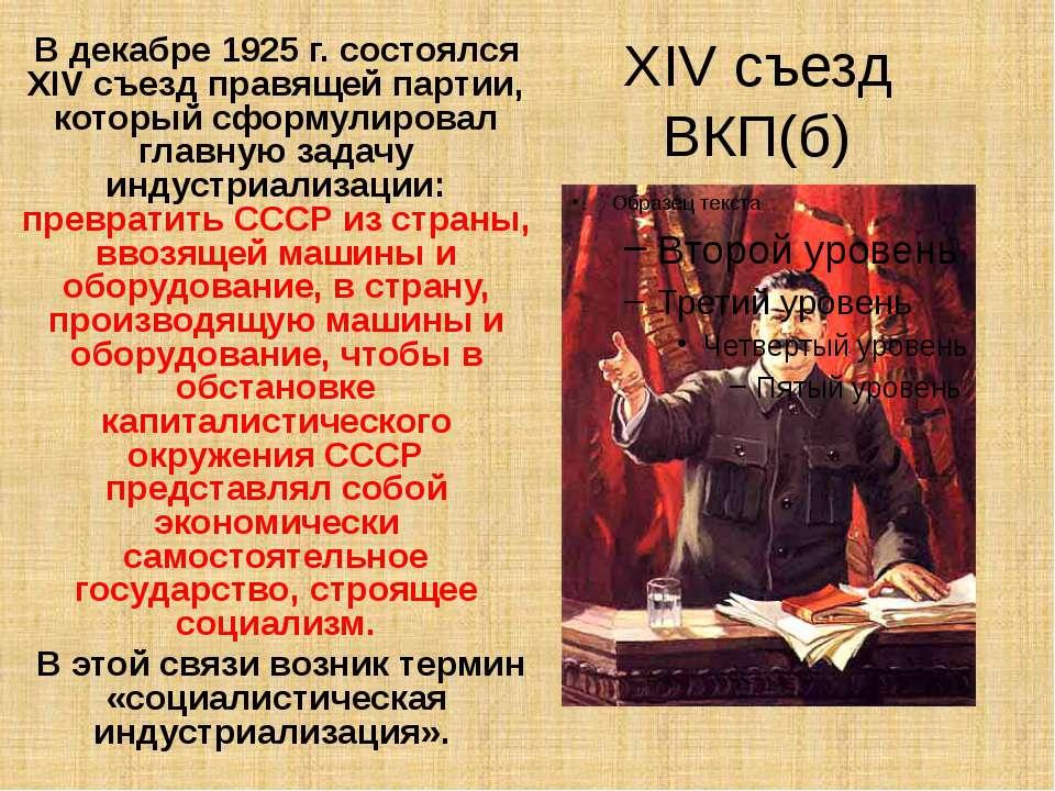 XIV съезд ВКП(б) В декабре 1925 г. состоялся XIV съезд правящей партии, котор...