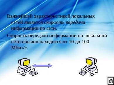 Важнейшей характеристикой локальных сетей является скорость передачи информац...