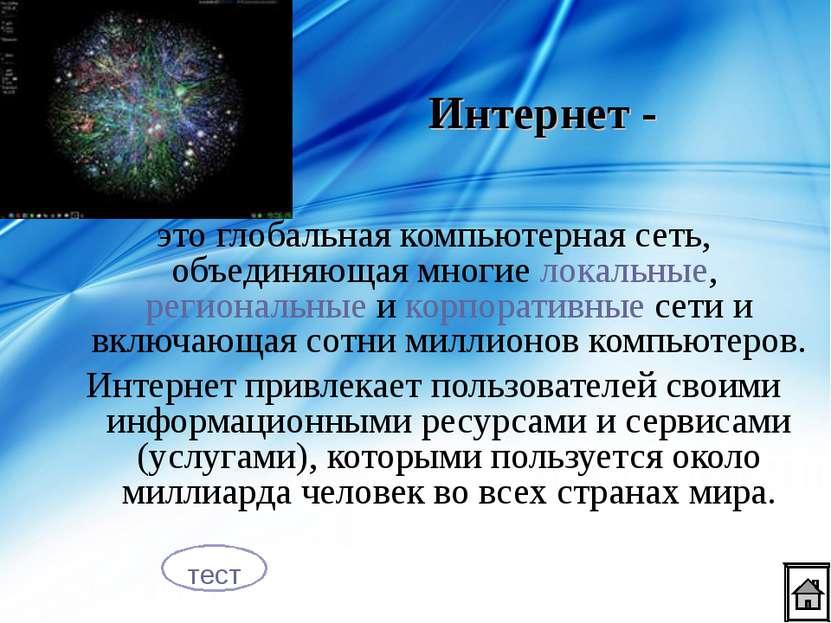 это глобальная компьютерная сеть, объединяющая многие локальные, региональные...