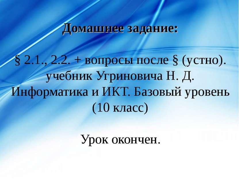 Домашнее задание: § 2.1., 2.2. + вопросы после § (устно). учебник Угриновича ...