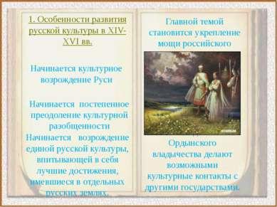 1. Особенности развития русской культуры в XIV-XVI вв. Начинается культурное ...