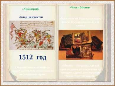 «Хронограф» Сборник занимательных и нравоучительных сочинений по всемирной ис...