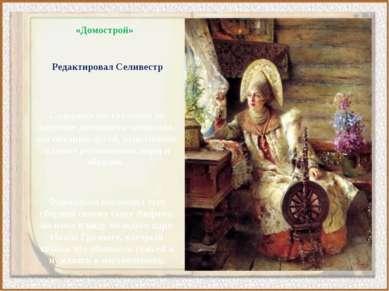 «Домострой» Редактировал Селивестр Содержал наставления по ведению домашнего ...
