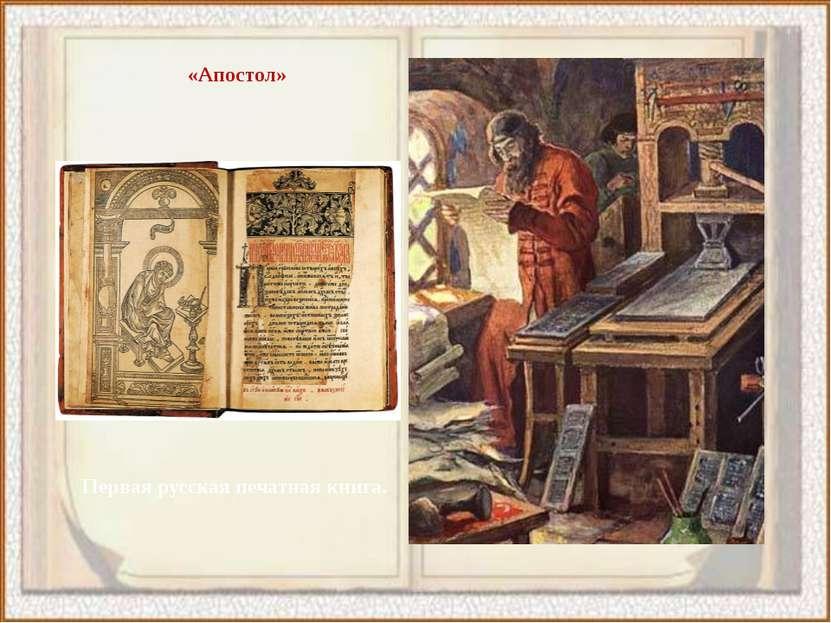«Апостол» Первая русская печатная книга.