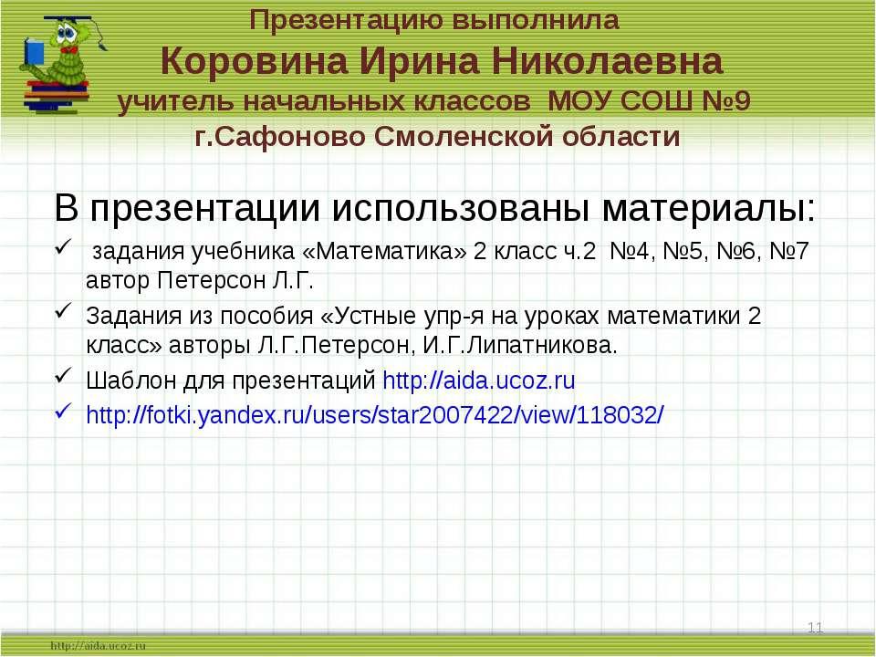 Презентацию выполнила Коровина Ирина Николаевна учитель начальных классов МОУ...