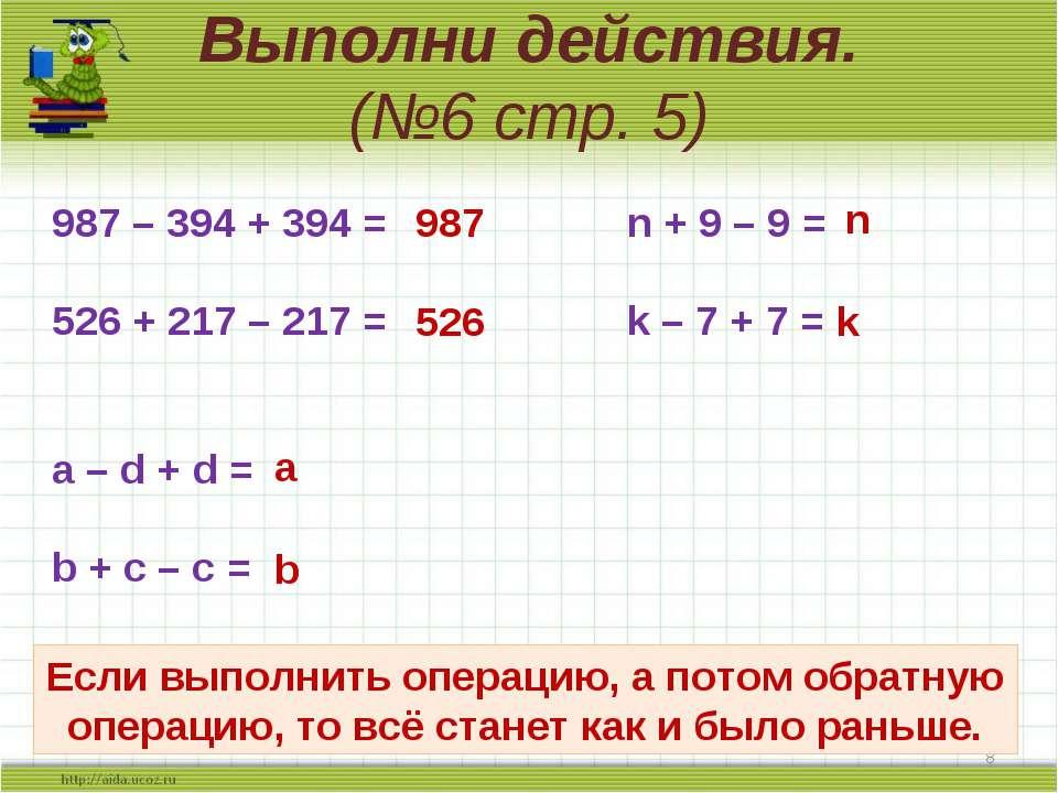 Выполни действия. (№6 стр. 5) * 987 – 394 + 394 = n + 9 – 9 = 526 + 217 – 217...