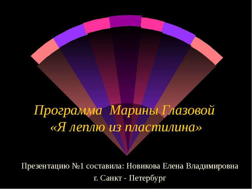 Программа Марины Глазовой «Я леплю из пластилина» Презентацию №1 составила: Н...