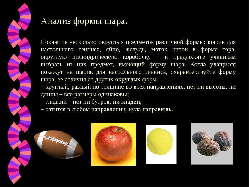 Анализ формы шара. Покажите несколько округлых предметов различной формы: шар...