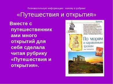 Познавательную информацию нахожу в рубрике «Путешествия и открытия» Вместе с ...