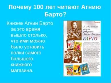 Почему 100 лет читают Агнию Барто? Книжек Агнии Барто за это время вышло стол...