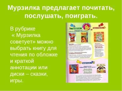 Мурзилка предлагает почитать, послушать, поиграть. В рубрике « Мурзилка совет...