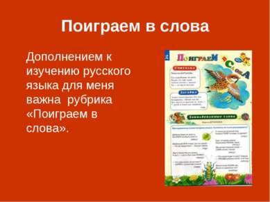 Поиграем в слова Дополнением к изучению русского языка для меня важна рубрика...