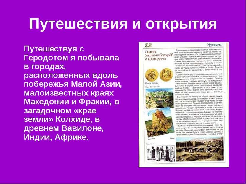 Путешествия и открытия Путешествуя с Геродотом я побывала в городах, располож...