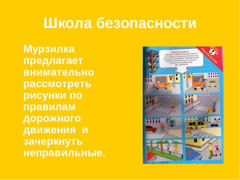 Школа безопасности Мурзилка предлагает внимательно рассмотреть рисунки по пра...