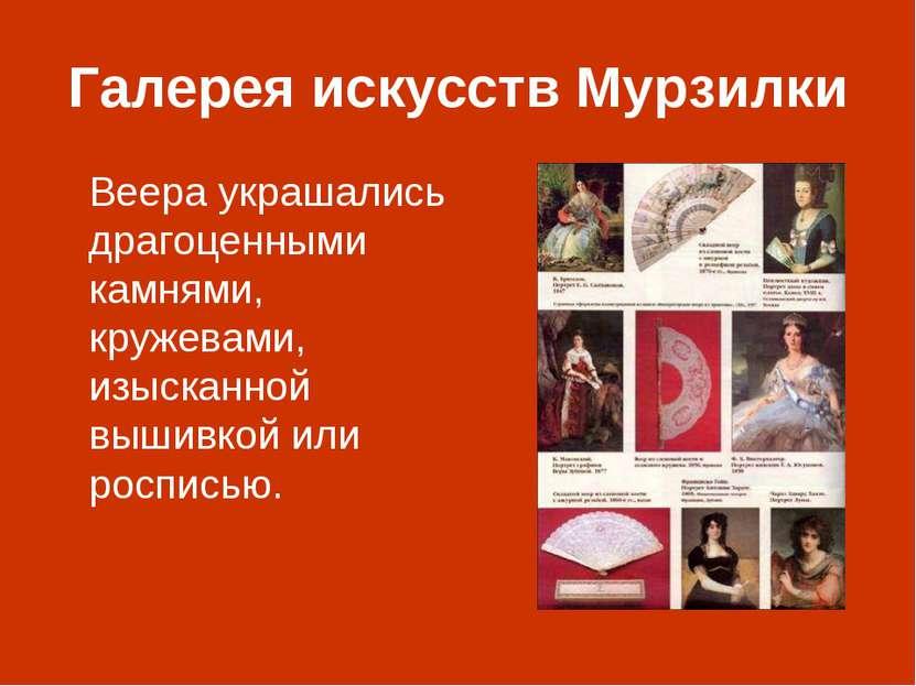 Галерея искусств Мурзилки Веера украшались драгоценными камнями, кружевами, и...