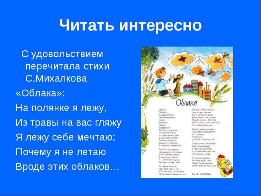 Читать интересно С удовольствием перечитала стихи С.Михалкова «Облака»: На по...