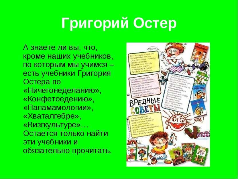 Григорий Остер А знаете ли вы, что, кроме наших учебников, по которым мы учим...