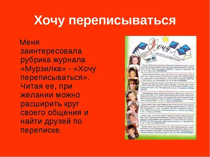 Хочу переписываться Меня заинтересовала рубрика журнала «Мурзилка» - «Хочу пе...