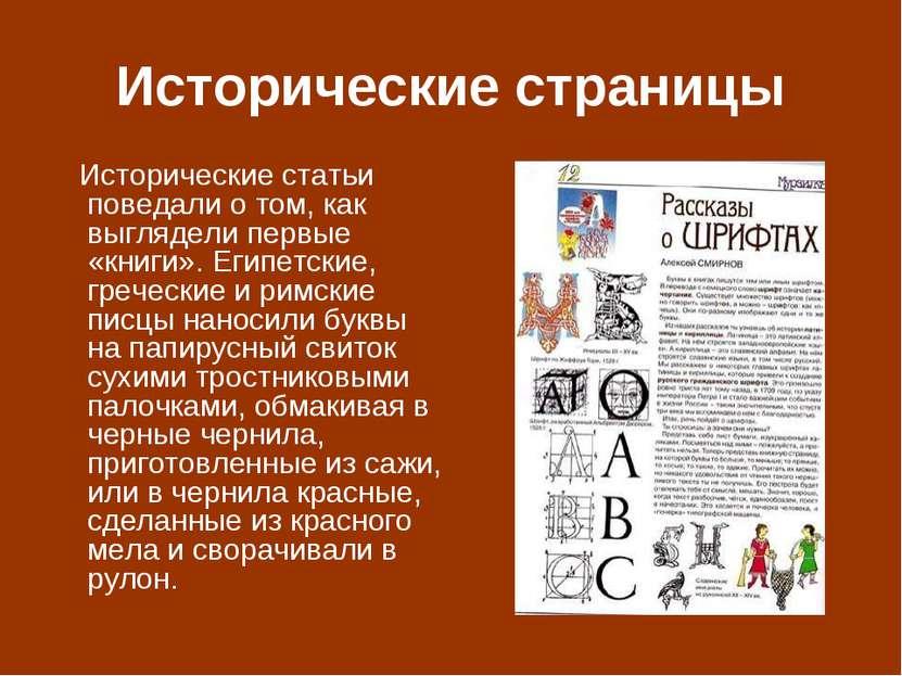 Исторические страницы Исторические статьи поведали о том, как выглядели первы...