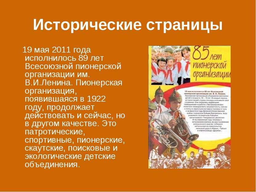 Исторические страницы 19 мая 2011 года исполнилось 89 лет Всесоюзной пионерск...