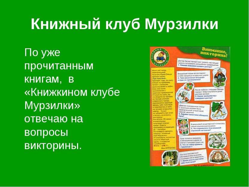 Книжный клуб Мурзилки По уже прочитанным книгам, в «Книжкином клубе Мурзилки»...