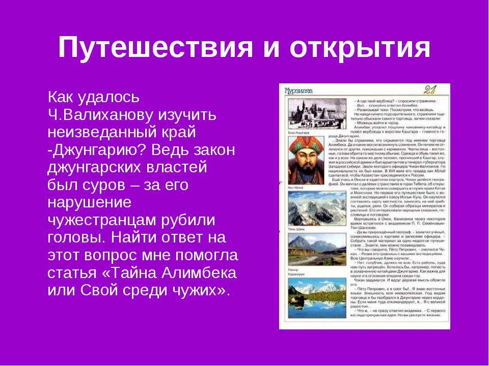 Путешествия и открытия Как удалось Ч.Валиханову изучить неизведанный край -Дж...