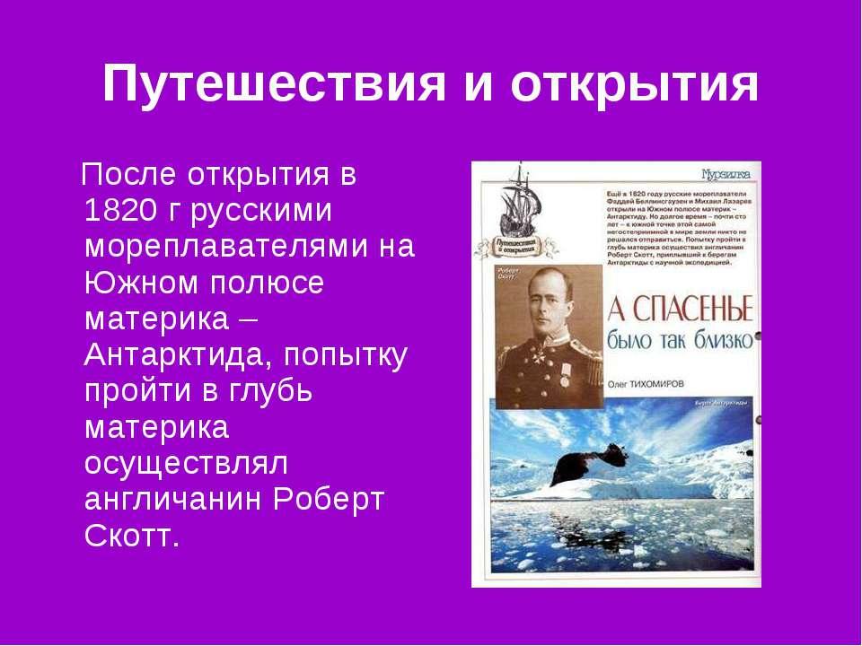 Путешествия и открытия После открытия в 1820 г русскими мореплавателями на Юж...