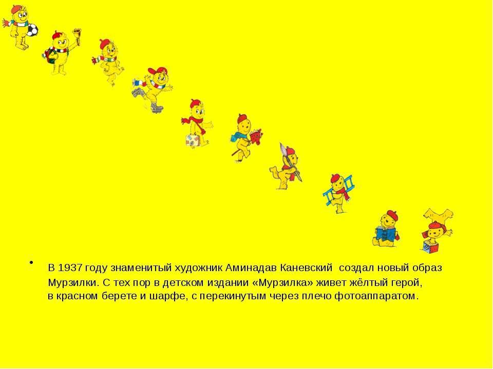 В1937 году знаменитый художник Аминадав Каневский создал новый образ Мурзилк...