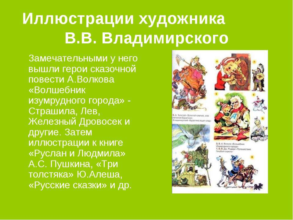 Иллюстрации художника В.В. Владимирского Замечательными у него вышли герои ск...