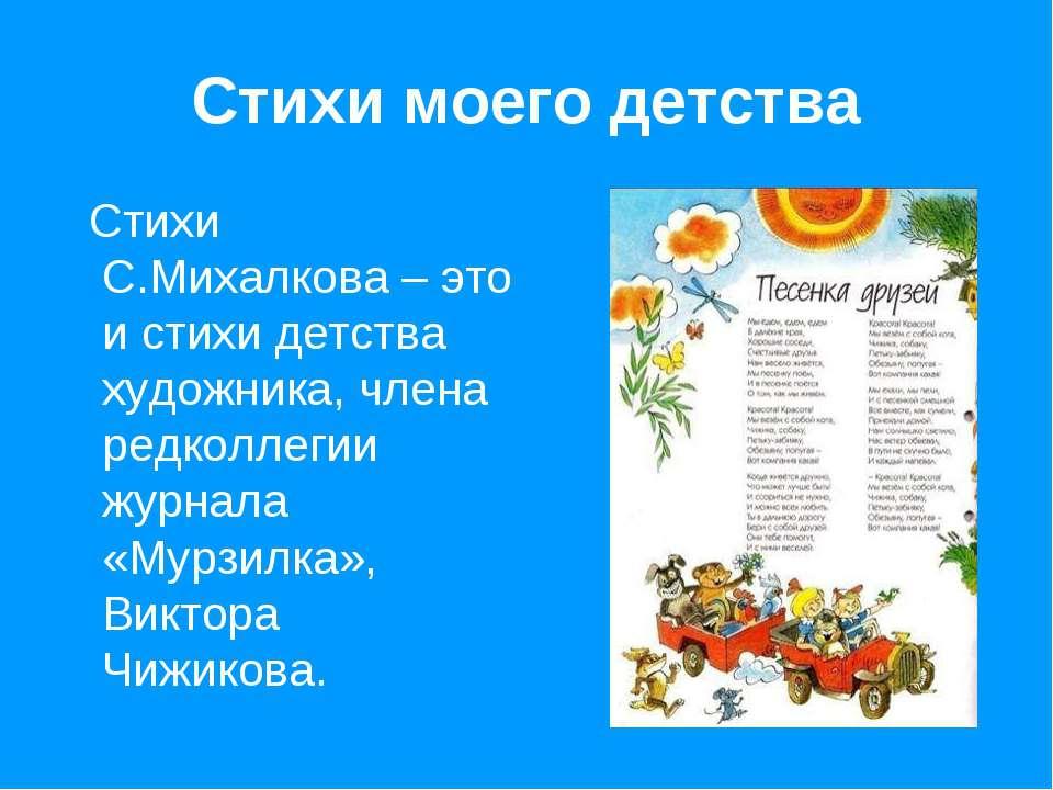 Стихи моего детства Стихи С.Михалкова – это и стихи детства художника, члена ...