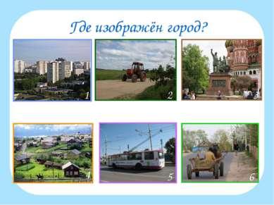 Где изображён город? 1 2 3 4 5 6