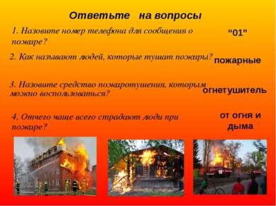 Ответьте на вопросы 1. Назовите номер телефона для сообщения о пожаре? 2. Как...