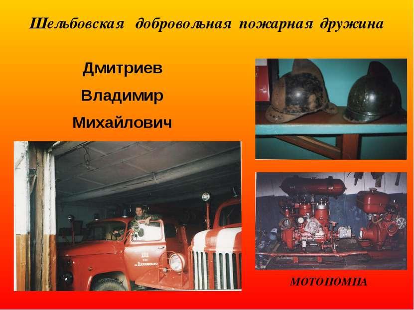МОТОПОМПА Дмитриев Владимир Михайлович Шельбовская добровольная пожарная дружина