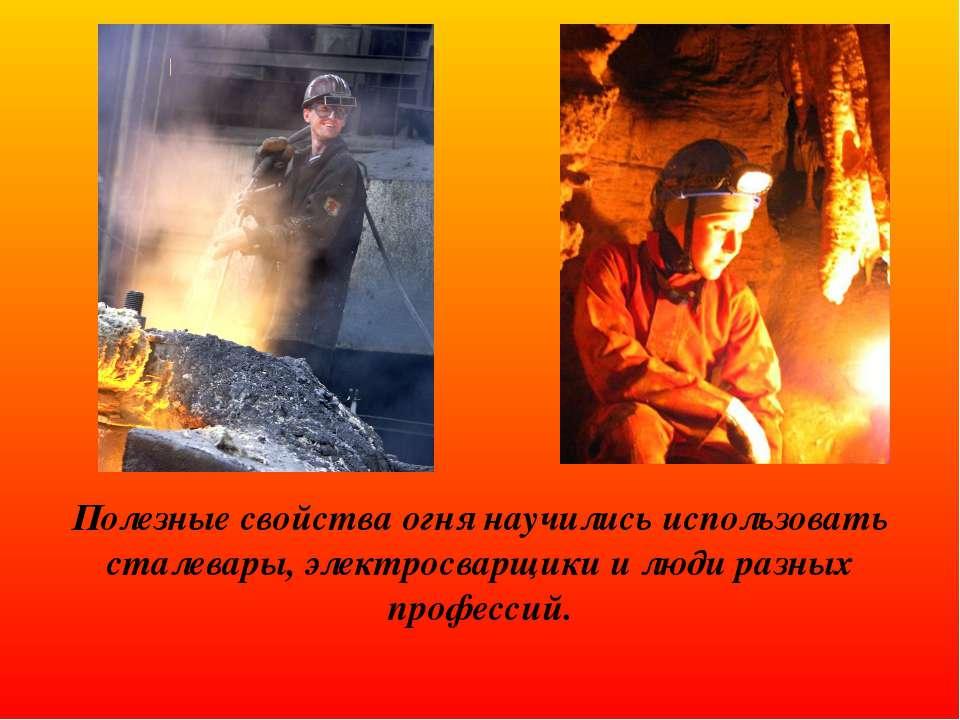 Полезные свойства огня научились использовать сталевары, электросварщики и лю...