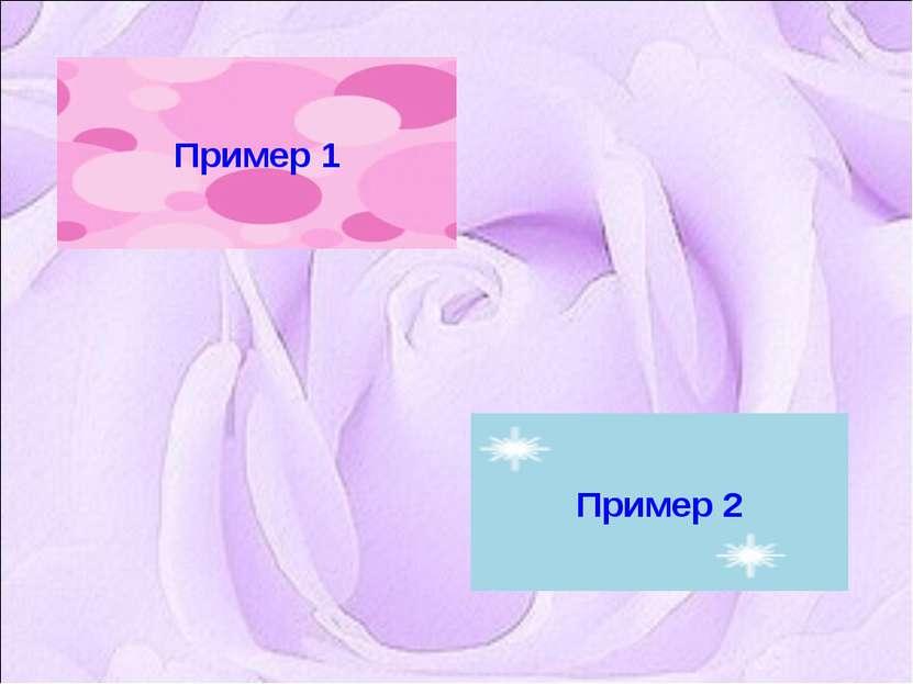 Пример 1 Пример 2