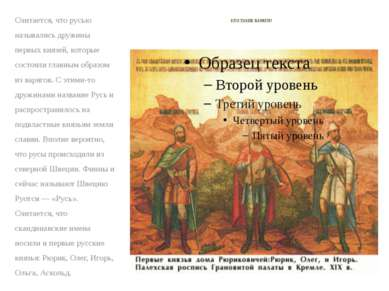 Считается, что русью назывались дружины первых князей, которые состояли главн...