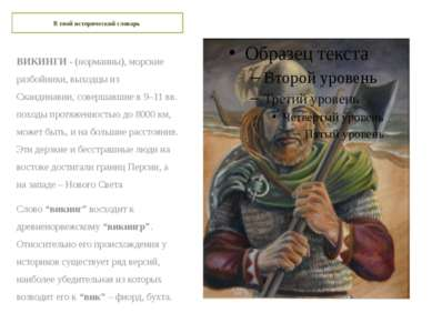 ВИКИНГИ - (норманны), морские разбойники, выходцы из Скандинавии, совершавшие...