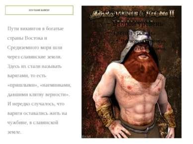 Пути викингов в богатые страны Востока и Средиземного моря шли через славянск...