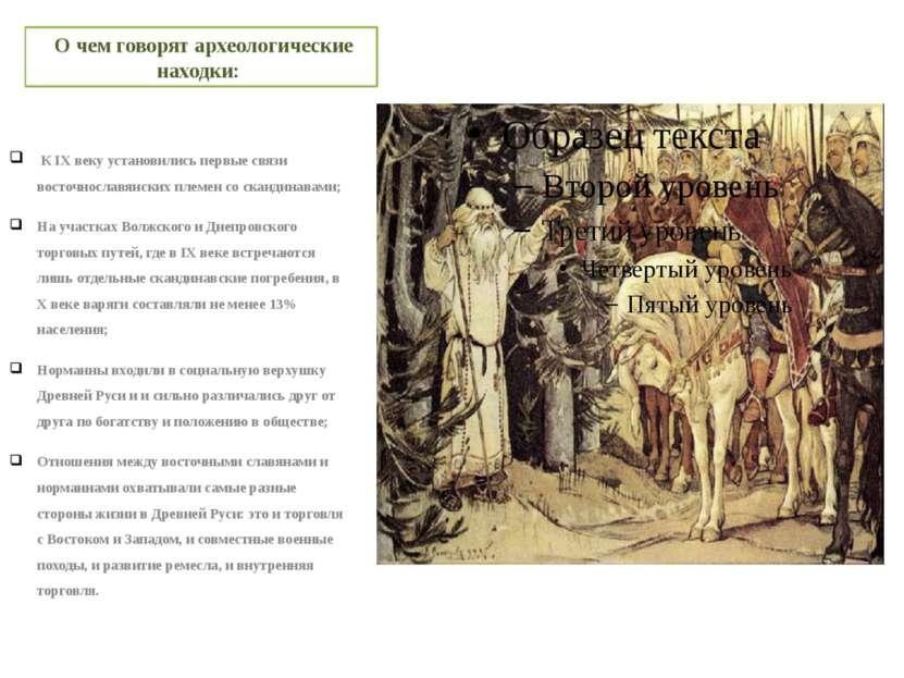 К IX веку установились первые связи восточнославянских племен со скандинавами...