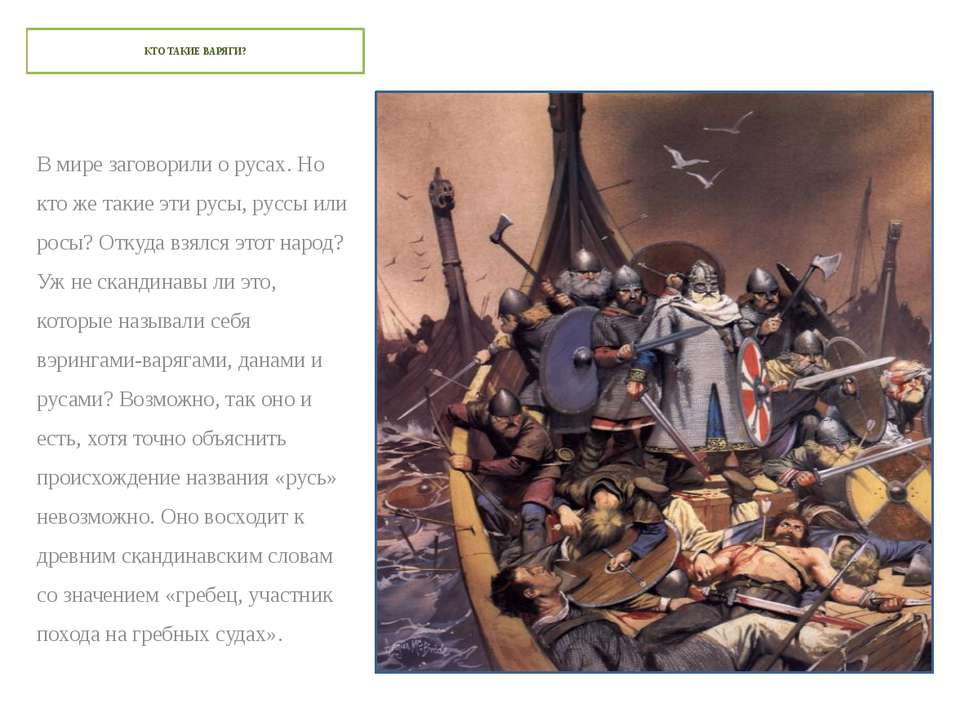 В мире заговорили о русах. Но кто же такие эти русы, руссы или росы? Откуда в...