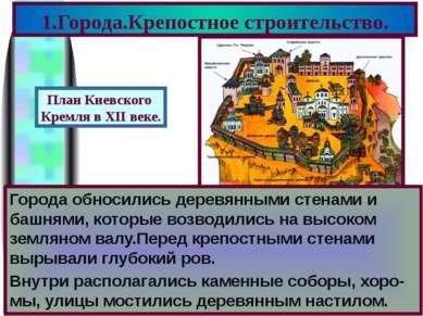1.Города.Крепостное строительство. Города обносились деревянными стенами и ба...