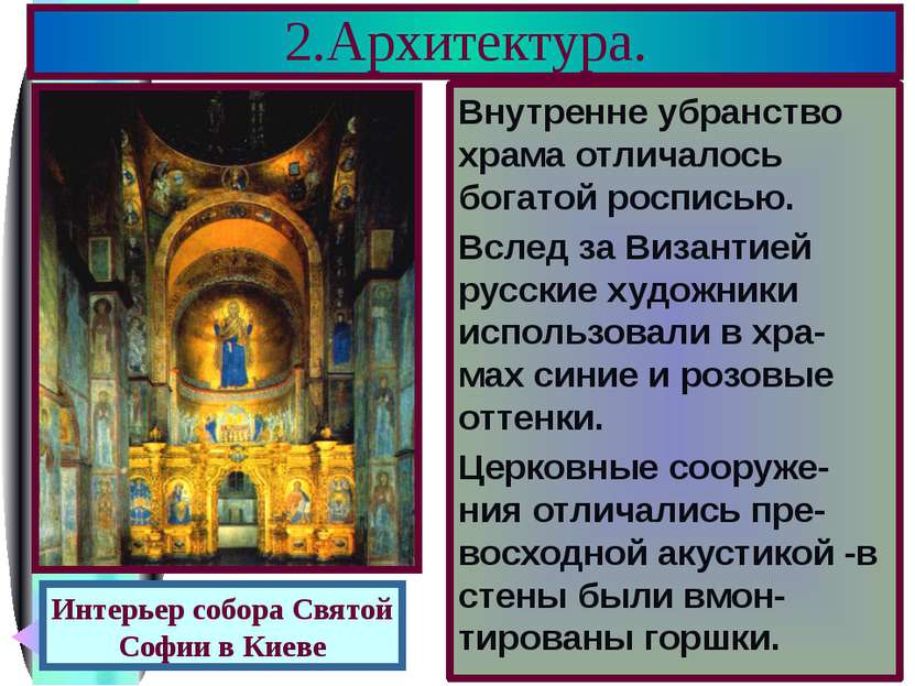 Внутренне убранство храма отличалось богатой росписью. Вслед за Византией рус...