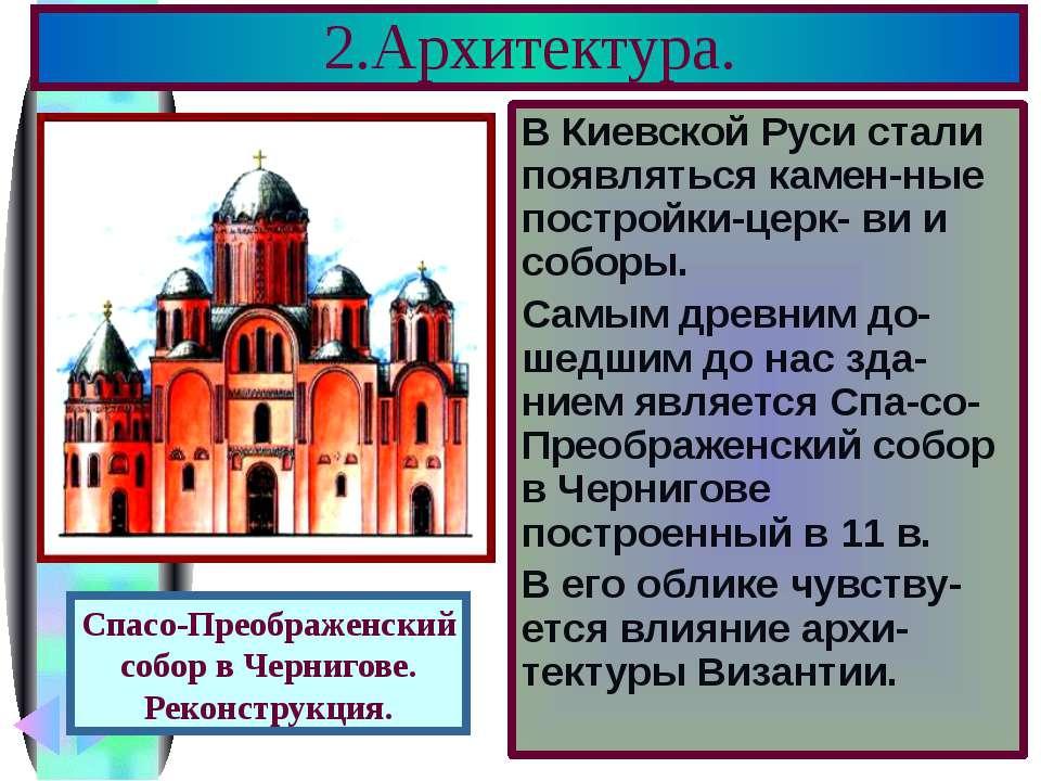 2.Архитектура. В Киевской Руси стали появляться камен-ные постройки-церк- ви ...