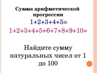 1+2+3+4+5= 1+2+3+4+5+6+7+8+9+10= Найдите сумму натуральных чисел от 1 до 100 ...