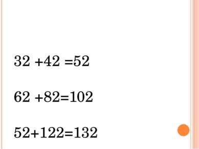 Теорема Пифагора 32 +42 =52 62 +82=102 52+122=132