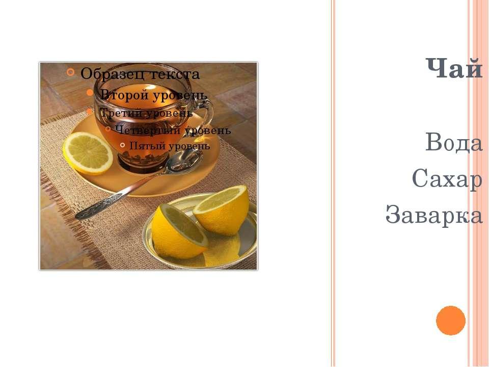 Чай Вода Сахар Заварка