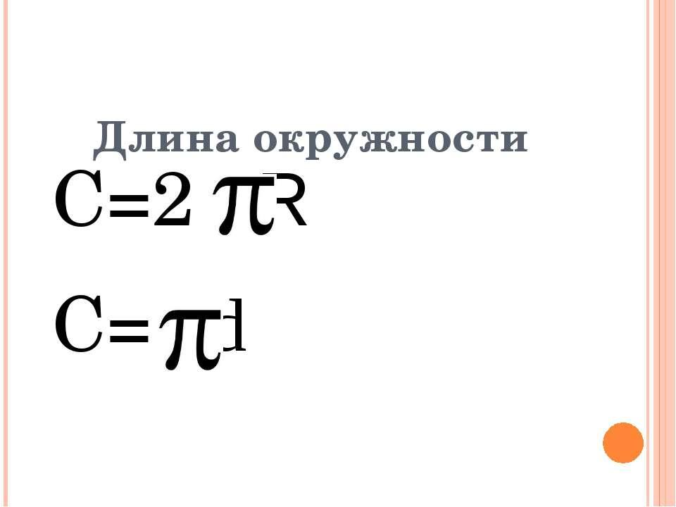 Длина окружности С=2 R С= d