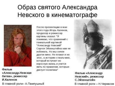 Образ святого Александра Невского в кинематографе Фильм «Александр.Невская би...