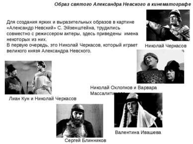 Лиан Кун и Николай Черкасов Сергей Блинников Валентина Ивашева Николай Охлопк...