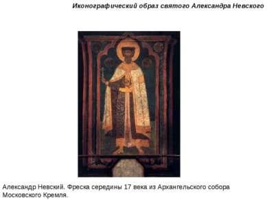 Александр Невский. Фреска середины 17 века из Архангельского собора Московско...